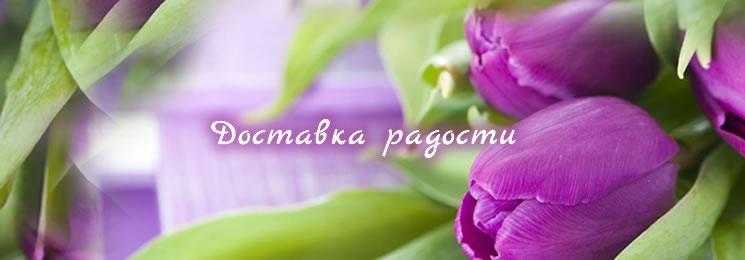 Доставка цветов в Самаре магазин цветов Акация